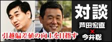 対談:引越し偏差値の向上を目指す。芦田宏直×今井聡